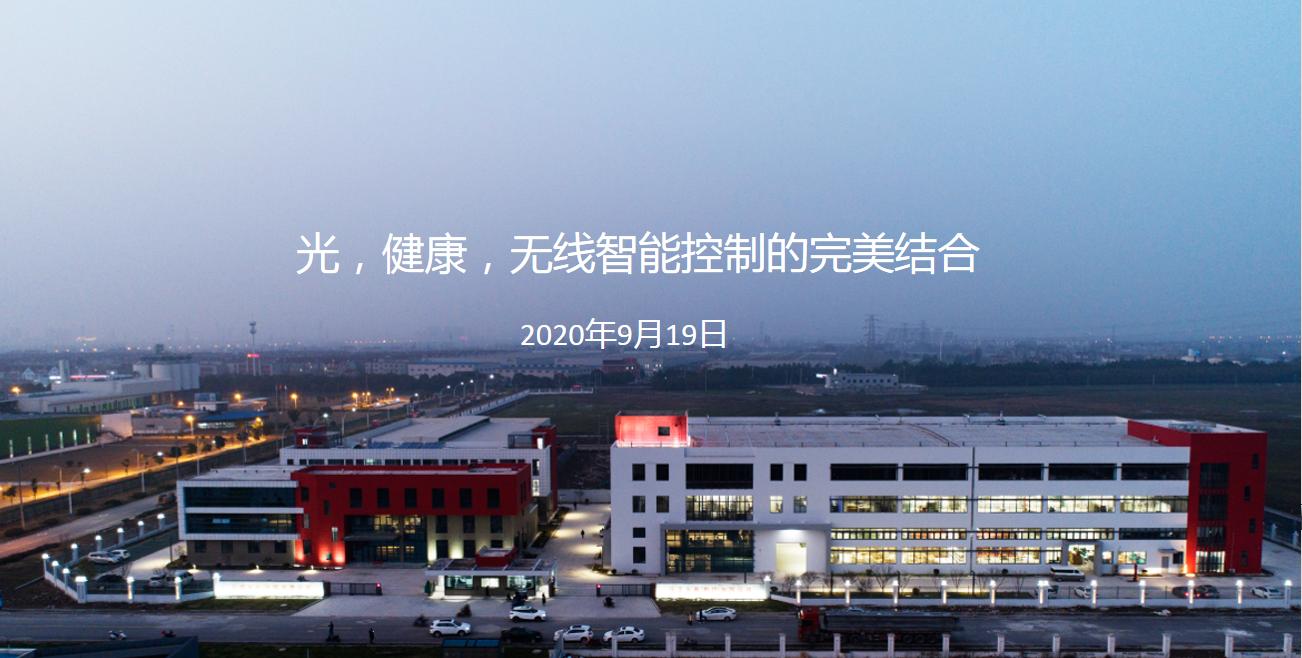 乐雷光电2020创未来 砥砺行-与行业专家齐聚成都